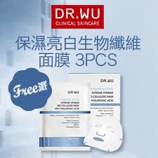 DR.WU保濕亮白生物纖維面膜3PCS聚美免费试用50份,聚美领先免费试用