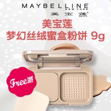 美宝莲梦幻丝绒蜜盒粉饼9g聚美免费试用50份,聚美领先免费试用