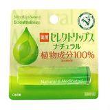 近江兄弟(OMI)植物精华润唇膏