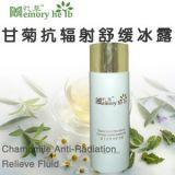 忆草(Memory herb)甘菊抗辐射舒缓冰露