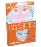 凯婷(KATE)Catena八杯水元素弹力水晶眼膜贴