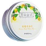 百草童话(HERB-TALE)柠檬牛油膏 80g