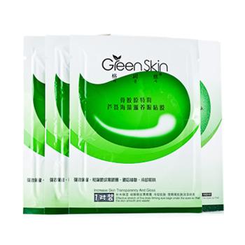 格润丝(Green skin)骨胶原特润芦荟海藻滋养眼贴膜 20片装