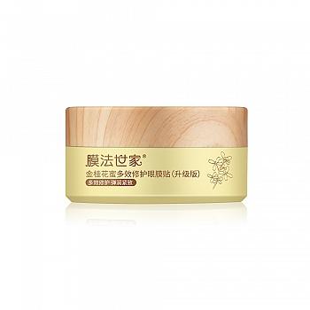 中国•膜法世家金桂花蜜多效修护眼膜贴40片