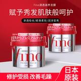 资生堂(Shiseido)Fino渗透护发膜