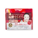 日本•佳丽宝(Kanebo)肌美精紧致弹力补水保湿美容精华液面膜 40片