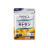 日本•FANCL 蟹壳素