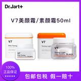 Dr.Jart V7控油素颜面霜