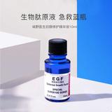 日本•城野医生(Dr.Ci:Labo)  EGF修护精华液